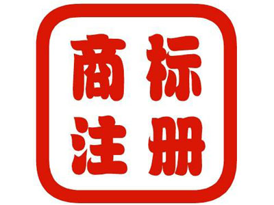 жІ›_Њ—商标注册代理公司