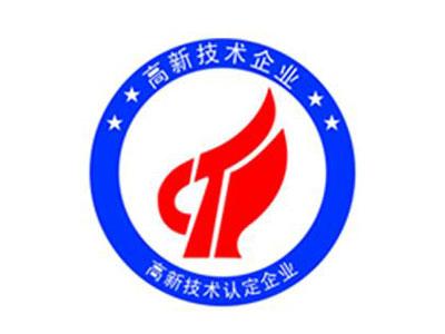 石家庄高新企业认证