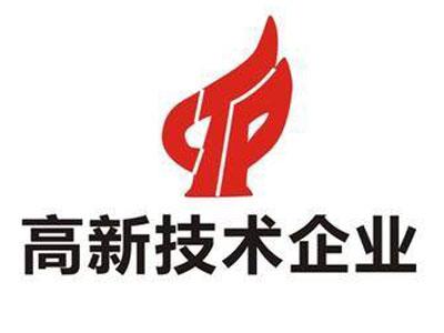 石家庄高新企业认证机构