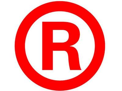 商标注册代理公司