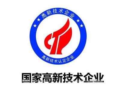 沛_��高新企业认证