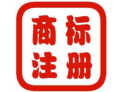 河北商标注册