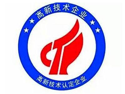 河北高新技术企业认定机构