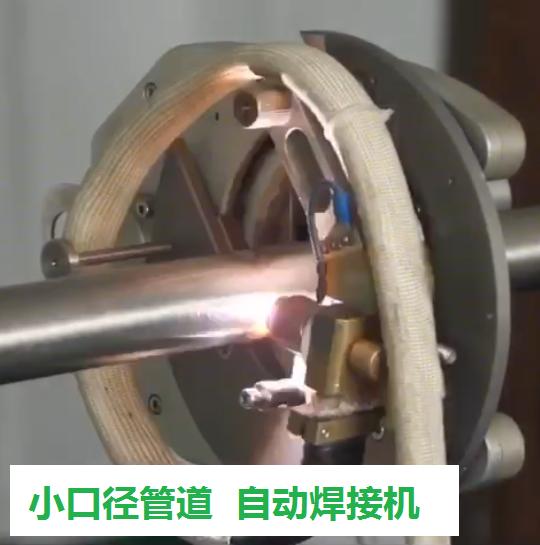 昆明小管道自动焊接设备