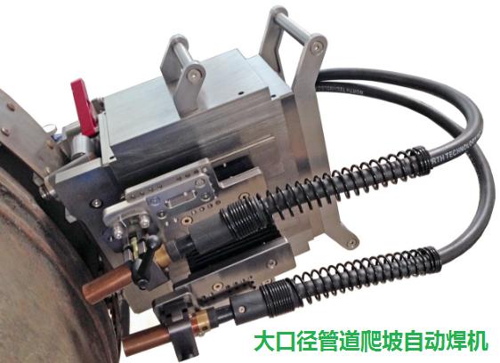 成都管道自动焊接