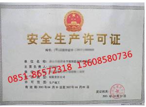 贵阳安全生产许可证代办