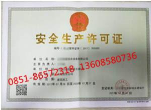 贵州建筑施工安全许可证代办