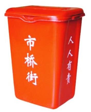 帶蓋塑料垃圾桶