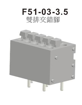 F51-03-3.5双排交错脚
