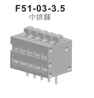 F51-03-3.5中排脚