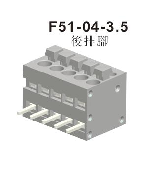 F51-04-3.5后排脚