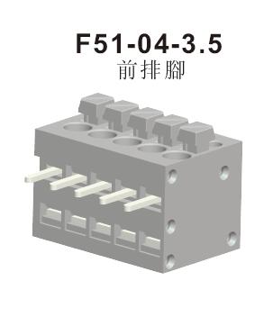 F51-04-3.5前排脚