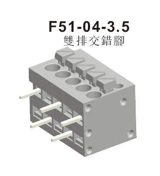 F51-04-3.5双排交错脚