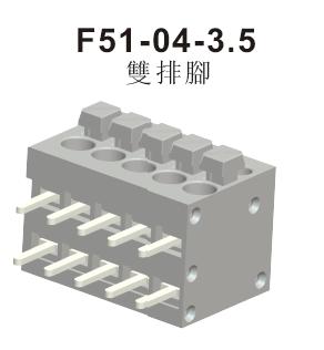 F51-04-3.5双排脚