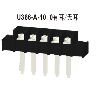 U366-A-10.0有耳(无耳)