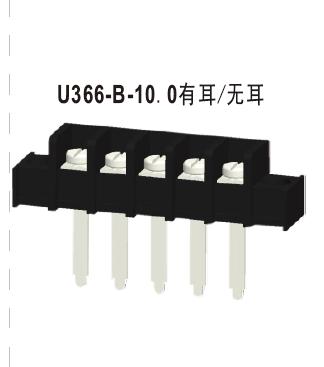 U366-B-10.0有耳(无耳)