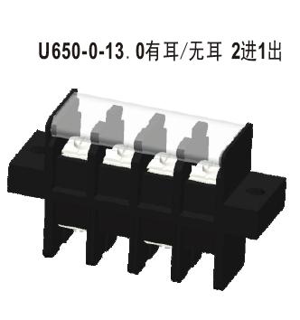 U650-0-13.0有耳(无耳)2进1出