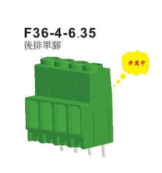 F36-4-6.35后排单脚