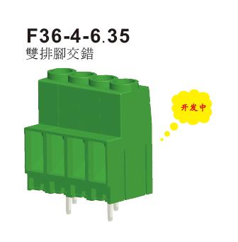 F36-4-6.35双排脚交错