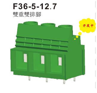 F36-5-12.7双重双排脚