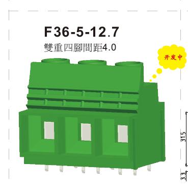F36-5-12.7双重四脚间隔4.0