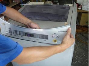 洗衣机修理