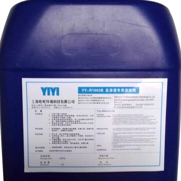 反渗透专用清洗剂B