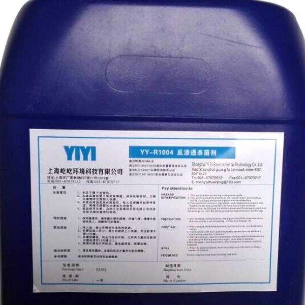 反渗透专用杀菌剂