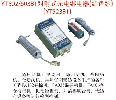 纺织电器仪器仪表