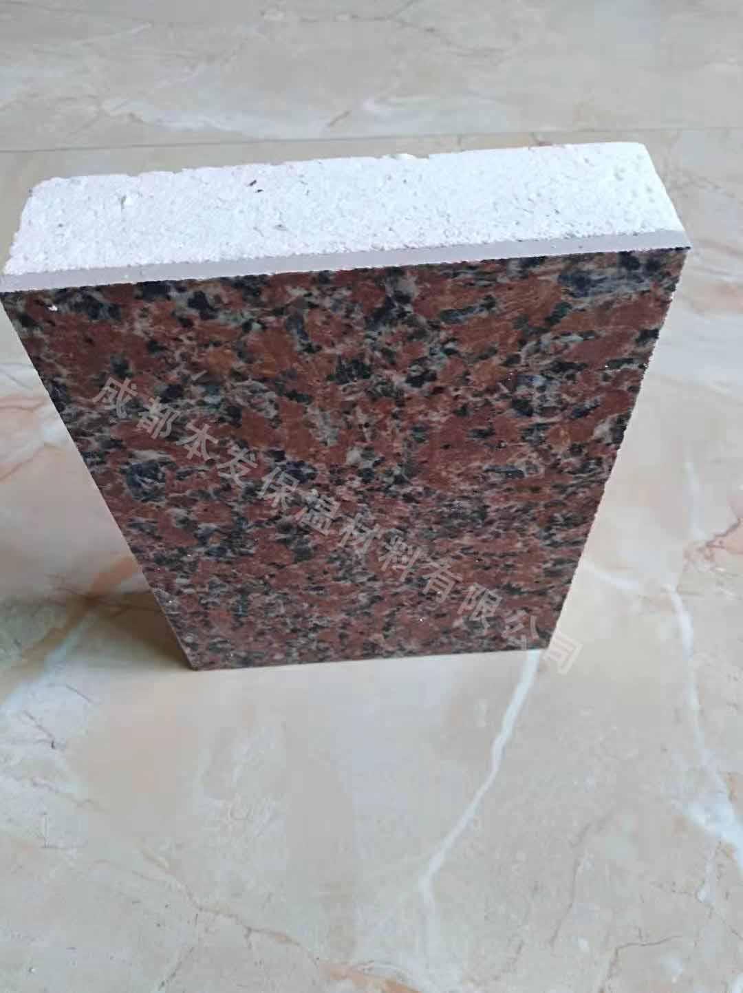 改性板复合陶瓷薄板保温装饰一体板