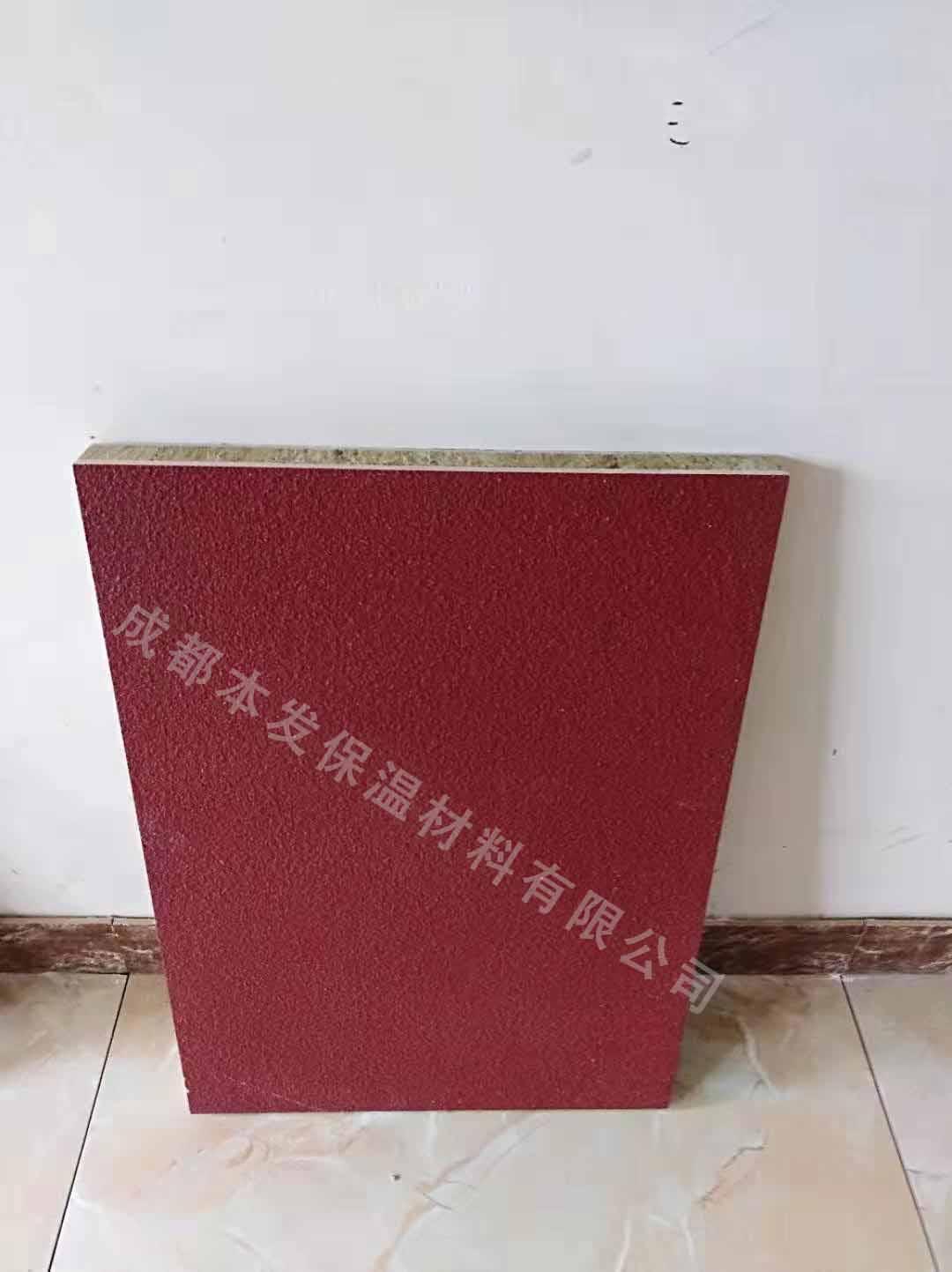 岩棉复合真石漆装饰面保温一体板