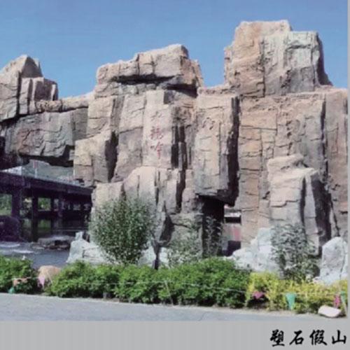 云南塑石假山