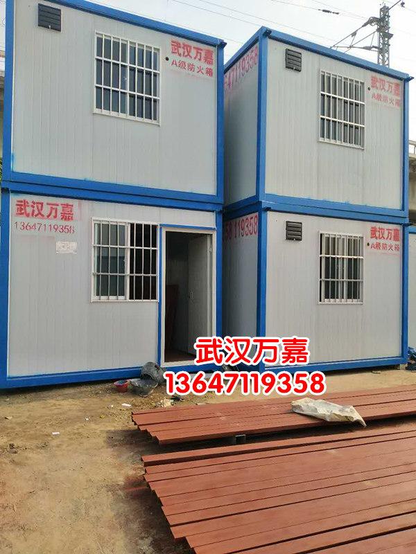 武汉集装箱式板房