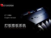 南京ET软件小图标