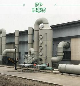 【汇总】喷淋塔设备为什么可以处理喷涂废气 浅析喷淋塔与填料塔的区别