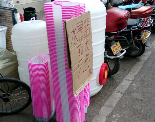 成都草莓塑料提篮