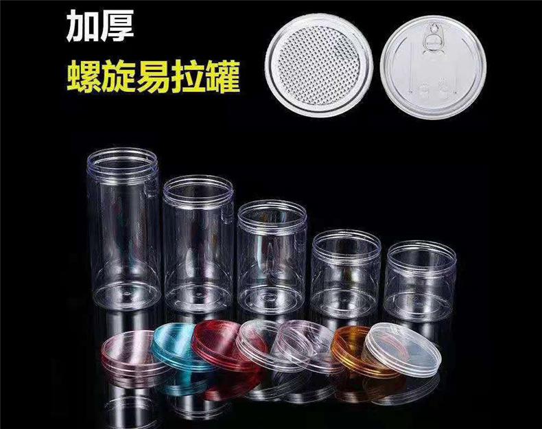 重庆PET易撕盖塑料罐