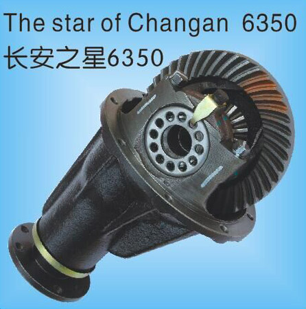长安之星6350差速器