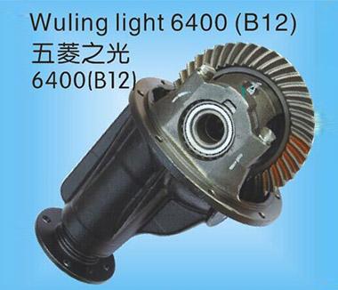 五菱之光6400(B12)差速器