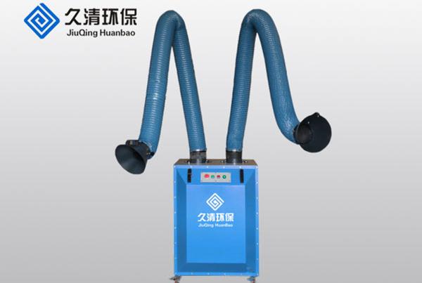 双臂焊接烟尘净化器