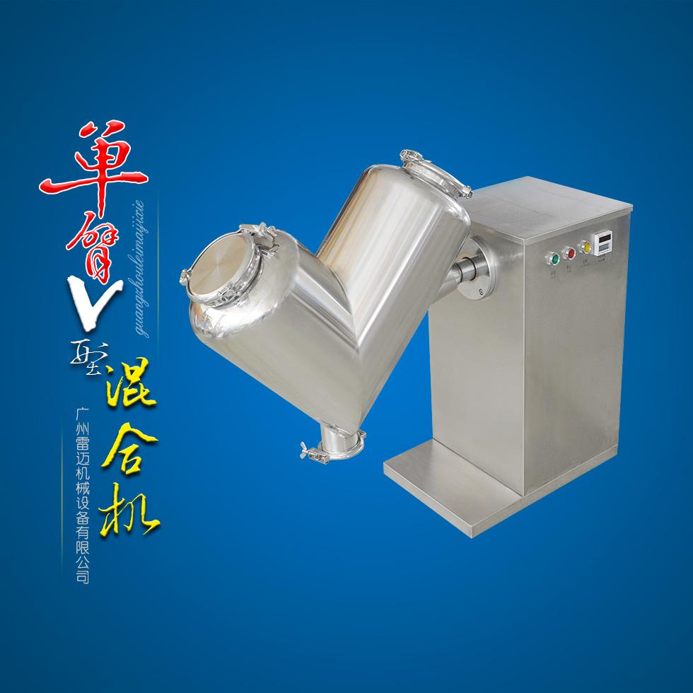 單臂V型混合機