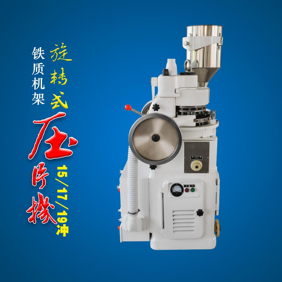 17衝鐵質旋轉式壓片機