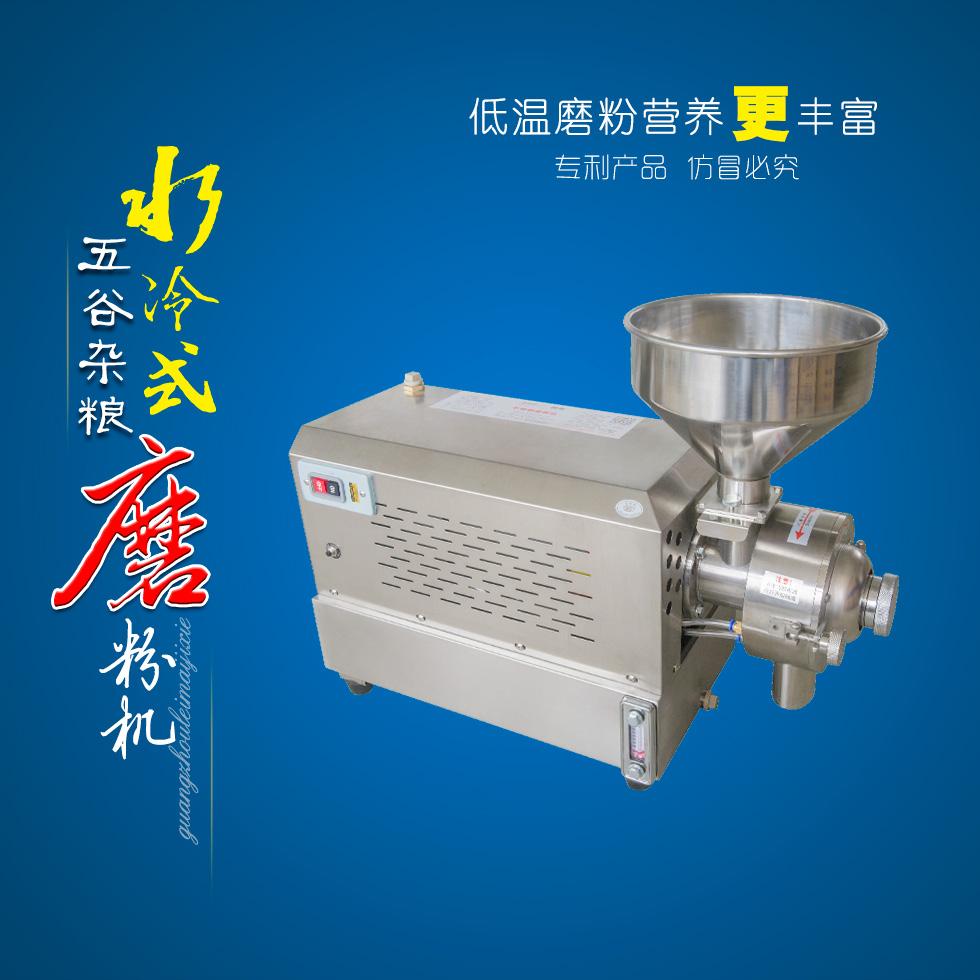 水冷式磨粉機