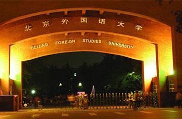 北京外国语大学现代远程教育2017年招生简章
