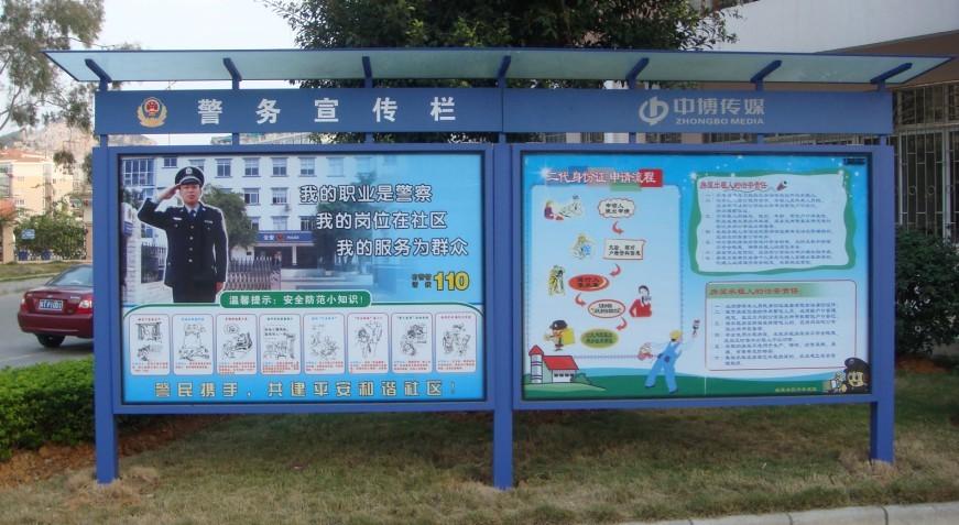 舟山宣传栏生产厂家