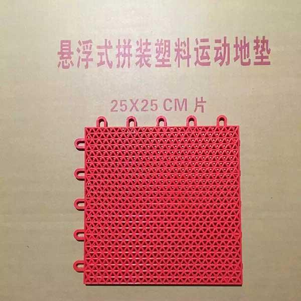 悬浮式拼接塑料运动地垫