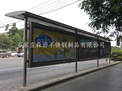 三连体公交亭