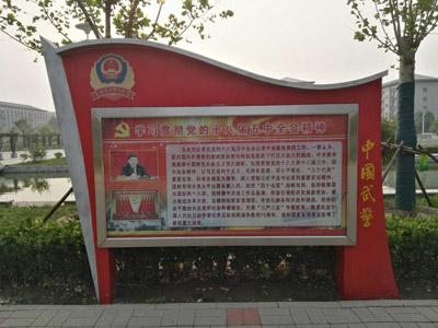 石家庄部队宣传栏