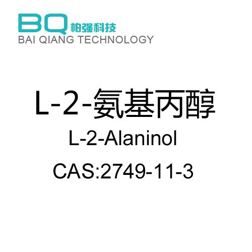 L-2-氨基丙醇