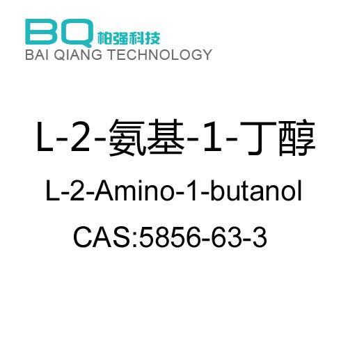 L-2-氨基-1-丁醇